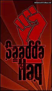 English Translation: Sadda Haq! Aithe Rakh! | Craptivate